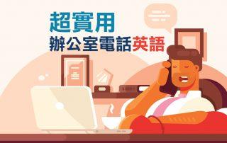 超實用辦公室電話英語