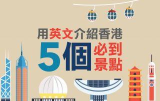 用英文介紹香港!5個必到景點