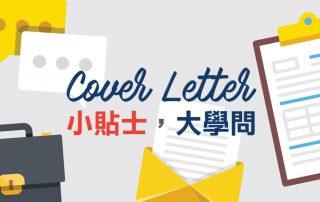 Cover Letter 小貼士,大學問