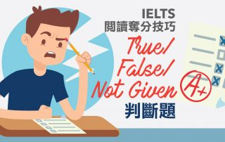 IELTS 閱讀奪分技巧:True/ False/ Not Given 題