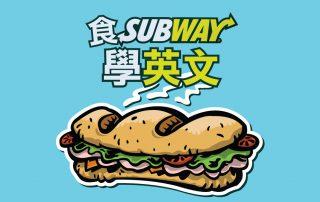 食 Subway 學英文