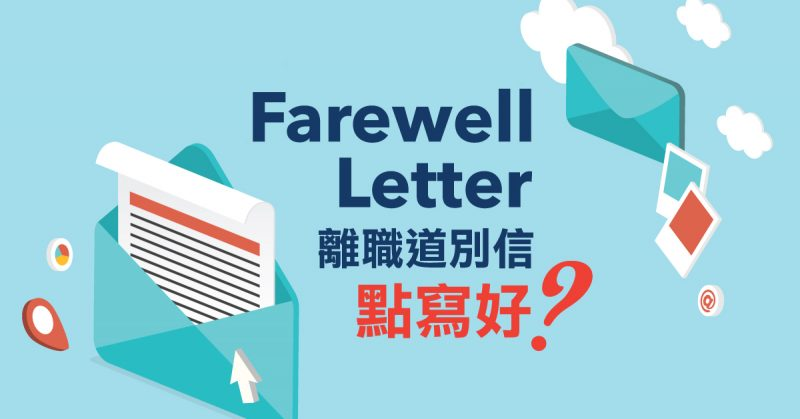 Farewell Letter(離職道別信)點寫好?
