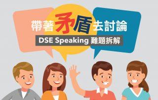 DSE Speaking 難題拆解:帶著矛盾去討論