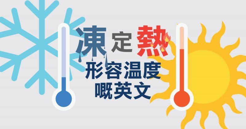 凍定熱:形容溫度嘅英文