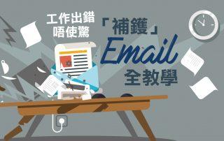 工作出錯唔使驚:「補鑊」Email全教學