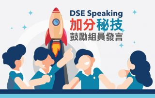 DSE Speaking加分秘技:鼓勵組員發言