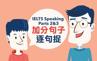 IELTS Speaking Parts 2&3:加分句子逐句捉