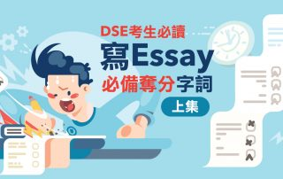 DSE考生必讀!寫Essay必備奪分字詞 – 上集
