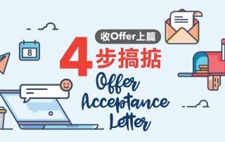 收 Offer 上篇:4 步搞掂 Offer Acceptance Letter