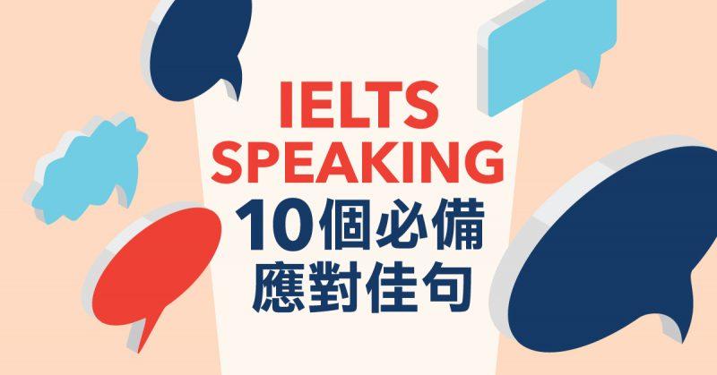 IELTS Speaking 10 個必備應對佳句