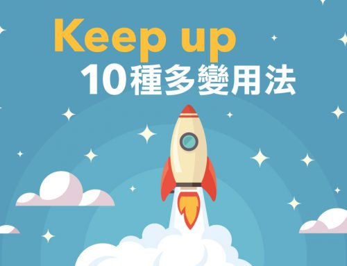 Keep up 嘅 10 種多變用法