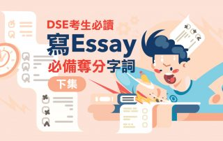 DSE 考生必讀!寫 Essay 必備奪分字詞 – 下集