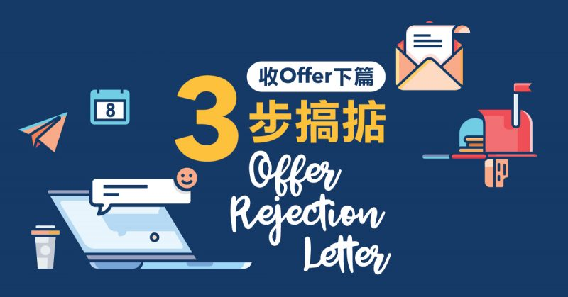 收 Offer 下篇:3 步搞掂 Offer Rejection Letter