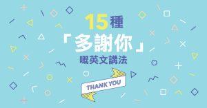 15 種「多謝你」嘅英文講法