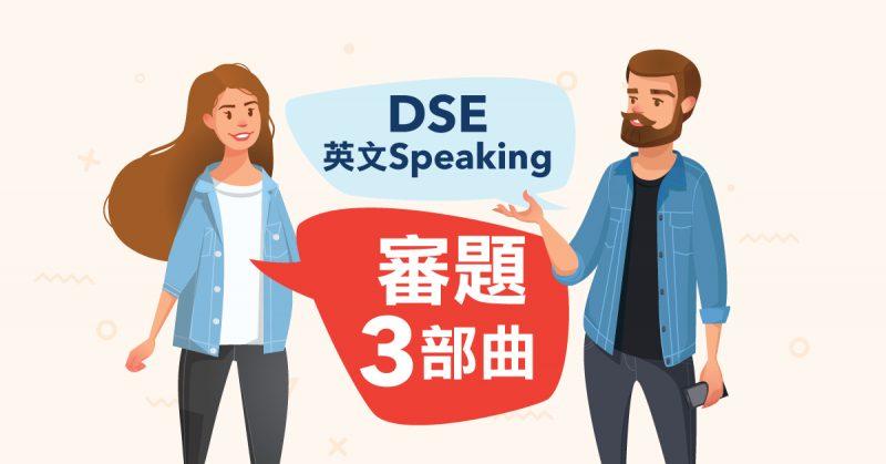 DSE 英文 Speaking:審題 3 部曲