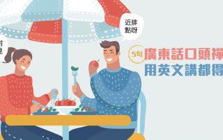 5句廣東話口頭禪:用英文講都得!