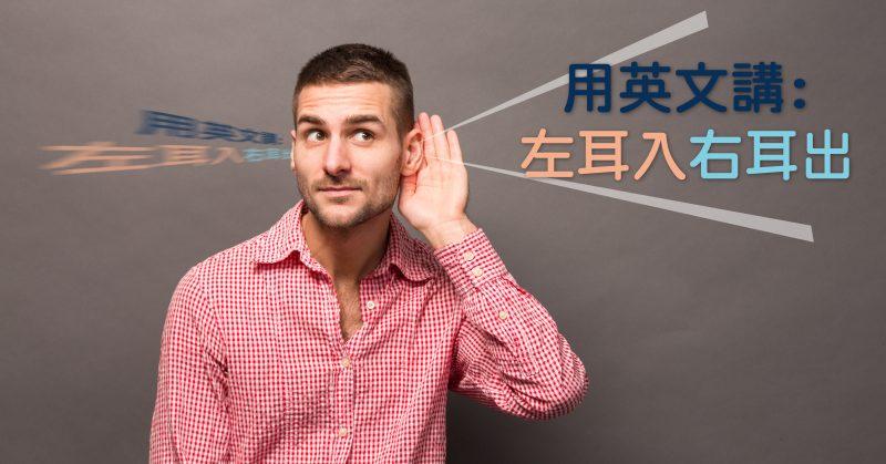 用英文講左耳入右耳出