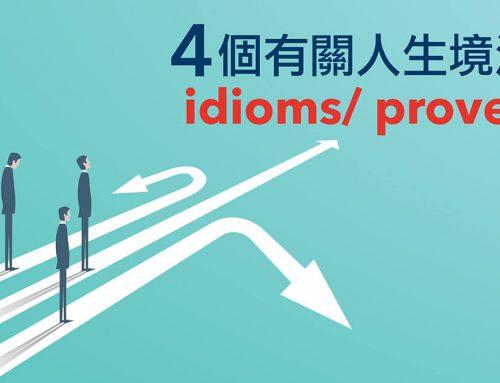 4個有關人生境況嘅idioms/proverbs