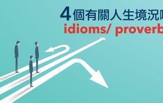 4個有關人生境況嘅idioms/ proverbs