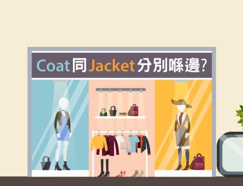 Coat同Jacket分別喺邊?