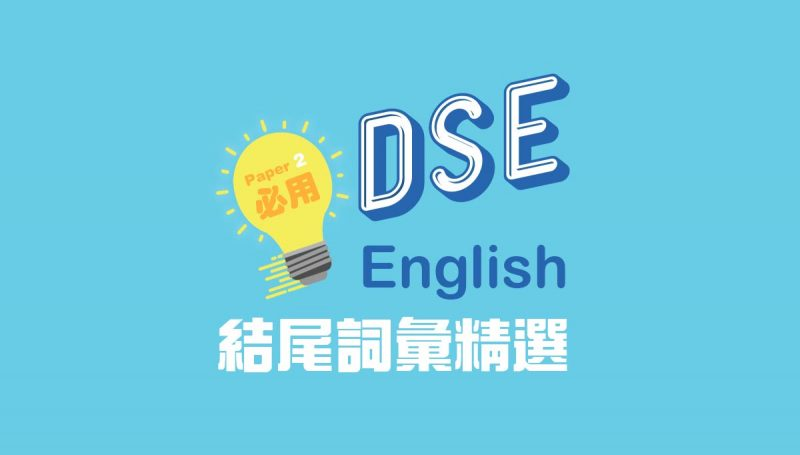 DSE English Paper 2必用 ─ 結尾詞彙精選