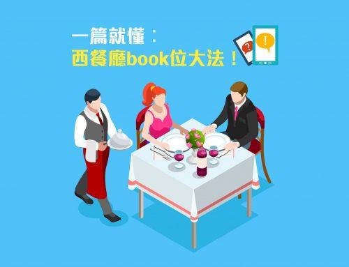 一篇就懂︰西餐廳book位大法!