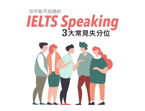 IELTS Speaking︰你不能不知道的3大常見失分位