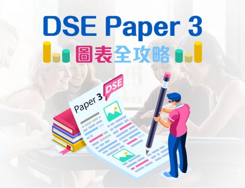 DSE Paper 3︰圖表全攻略