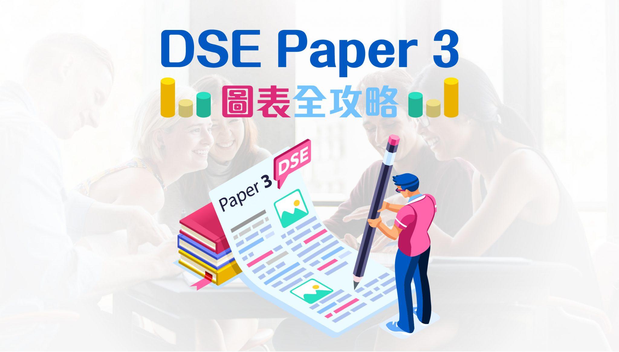 DSE PAPER 3