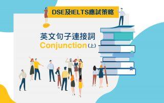 DSE及IELTS應試策略:英文句子連接詞Conjunction! (上)