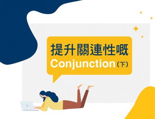 DSE及IELTS應試策略:提升關連性嘅Conjunction! (下)
