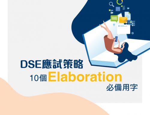 DSE應試策略:10個Elaboration必備用字