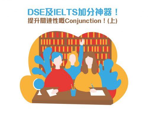 DSE及IELTS加分神器!提升關連性嘅Conjunction!(上)