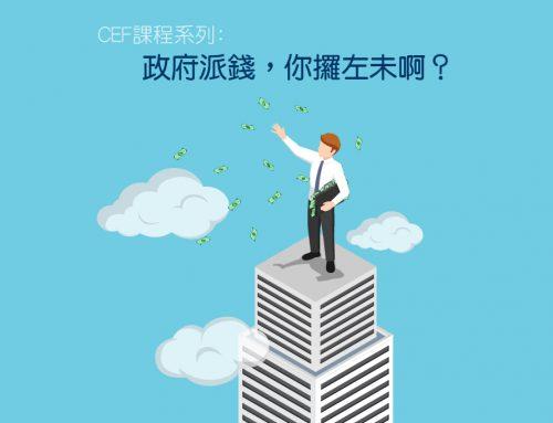 CEF課程系列:政府派錢,你攞左未啊?