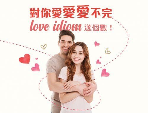 對你愛愛愛不完︰love idiom遂個數!