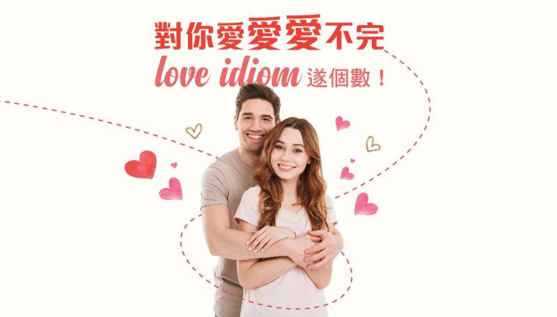 love idiom