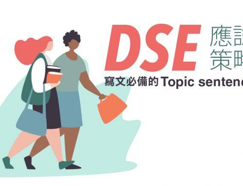 DSE應試策略:寫文必備的Topic sentence
