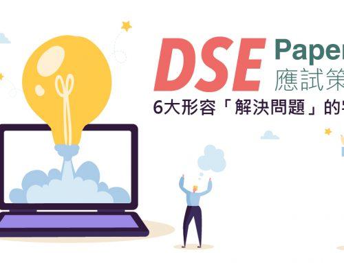 DSE應試策略:戰勝Paper 2之6大形容「解決問題」的字詞