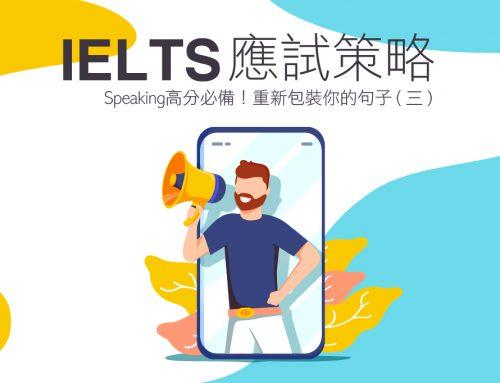 IELTS應試策略:Speaking高分必備!重新包裝你的句子!? (三)