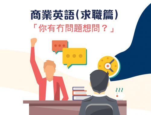 商業英語(求職篇): 「你有冇問題想問?」