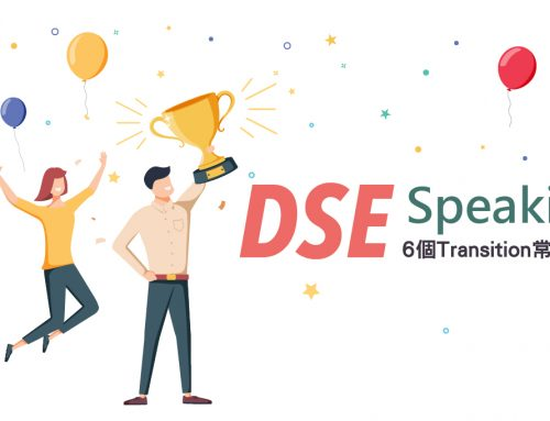 DSE應試策略:Speaking之6個Transition常見用字