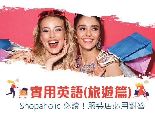 實用英語 (旅遊篇):Shopaholic 必讀!服裝店必用對答