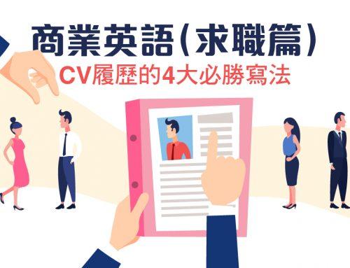 商業英語(求職篇):CV履歷的4大必勝寫法