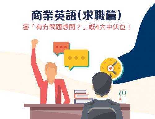 商業英語(求職篇):答「有冇問題想問?」嘅4大中伏位!