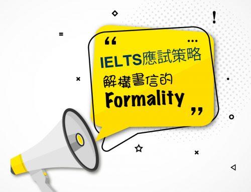IELTS應試策略:解構書信的Formality