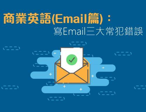 商業英語(Email篇):寫Email三大常犯錯誤