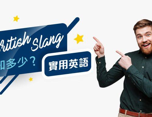 實用英語:British Slang知多少?