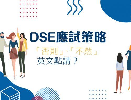 DSE應試策略:DSE完勝!「否則」、「不然」英文點講?