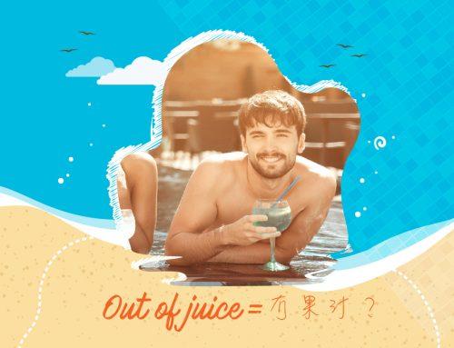 實用英語:飲住學英文︰out of juice喺冇果汁?