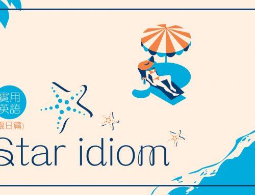 實用英語:藉著star idiom說愛你
